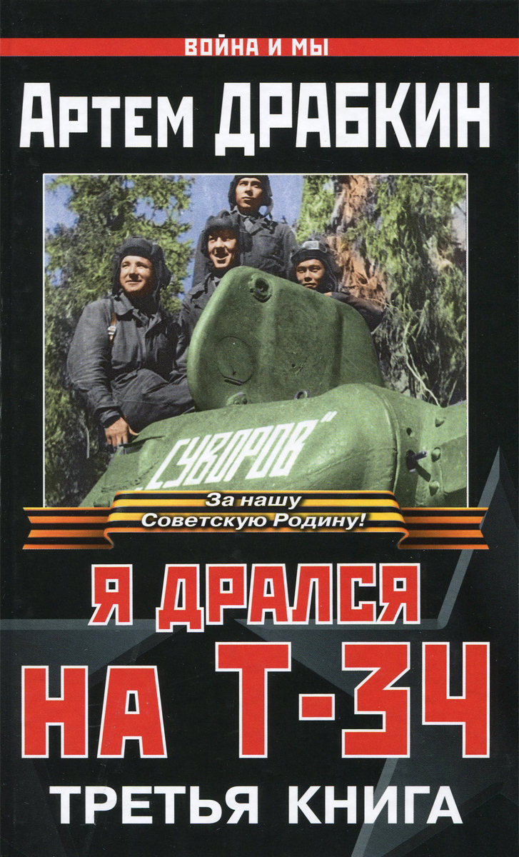Я дрался на Т-34. Книга 3