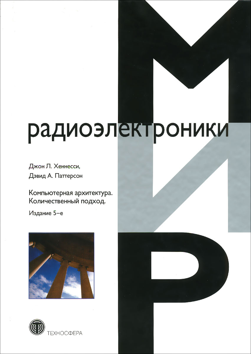 Джон Л. Хеннесси, Дэвид А. Паттерсон Компьютерная архитектура. Количественный подход