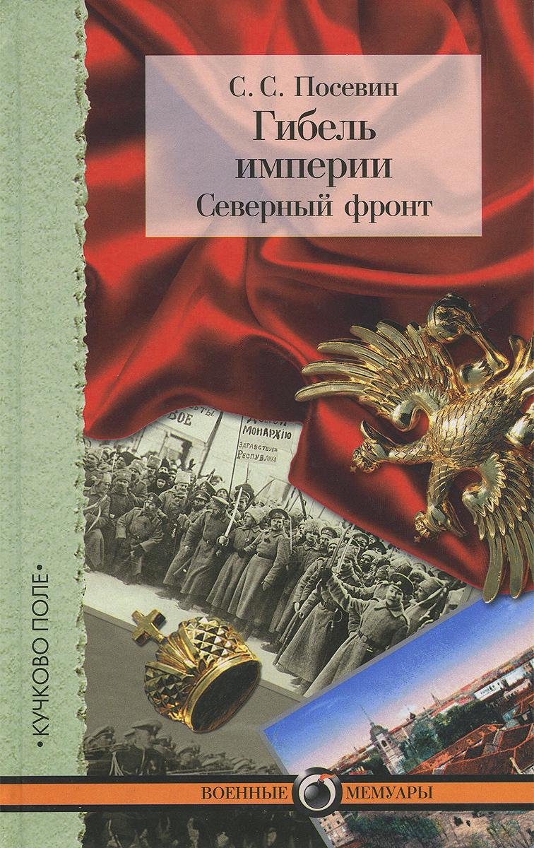 Гибель империи. Северный фронт