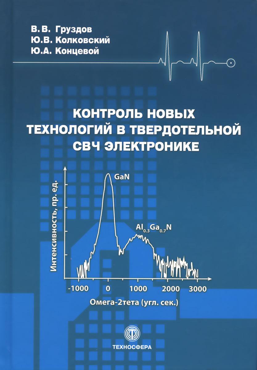 В. В. Груздов, Ю. В. Колковский, Ю. А. Концевой Контроль новых технологий в твердотельной СВЧ электронике