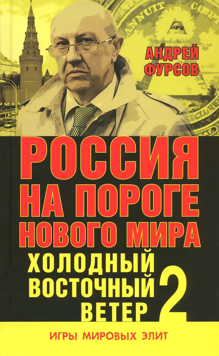 Андрей Фурсов Россия на пороге нового мира. Холодный восточный ветер 2 падение сквозь ветер