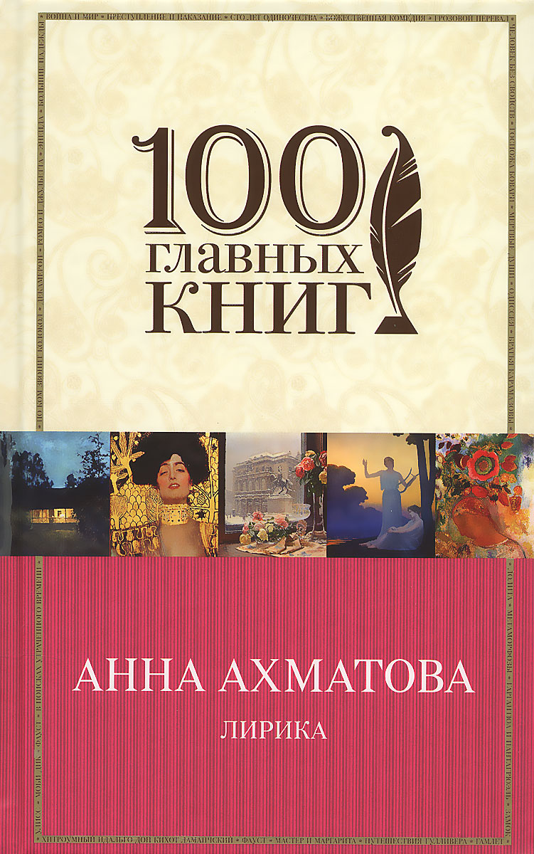 Анна Ахматова Анна Ахматова.  Лирика