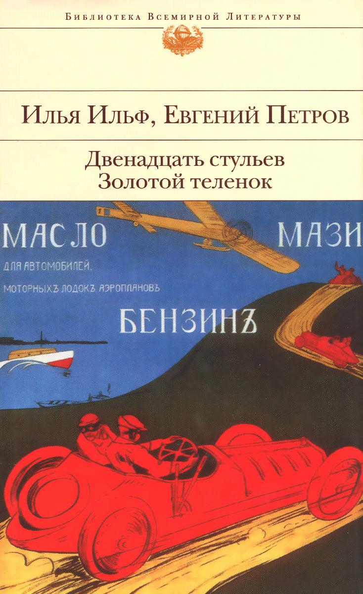Илья Ильф, Евгений Петров Двенадцать стульев. Золотой теленок