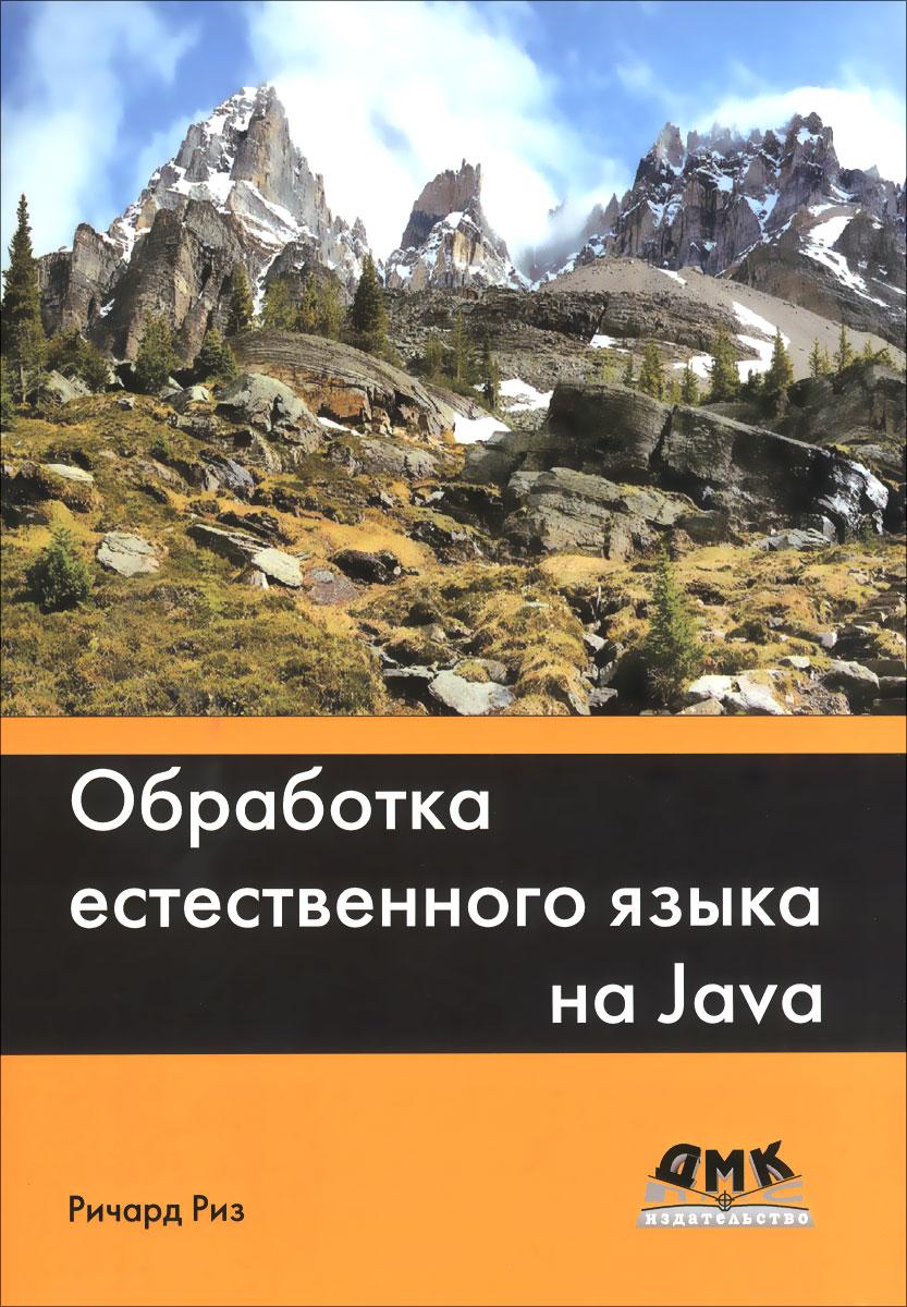 Обработка естественного языка на Java. Ричард Риз