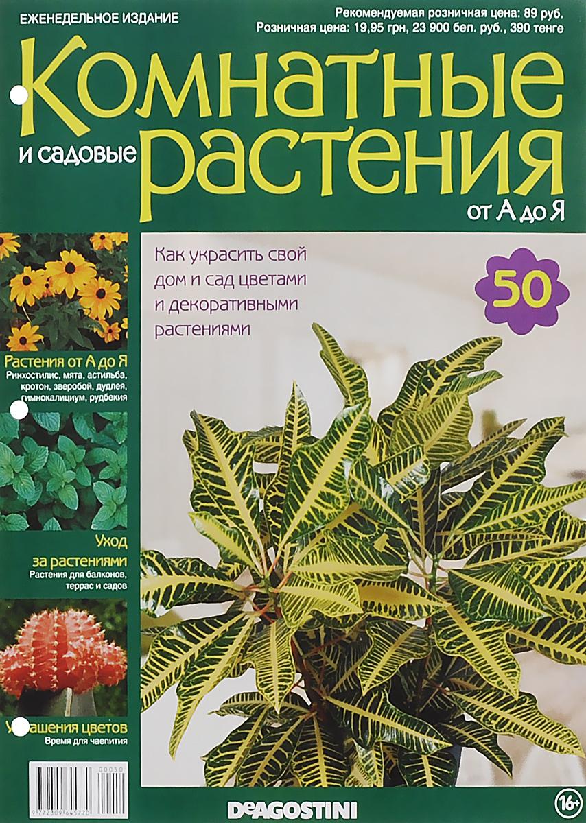 Журнал Комнатные и садовые растения. От А до Я №50 журнал комнатные и садовые растения от а до я 141
