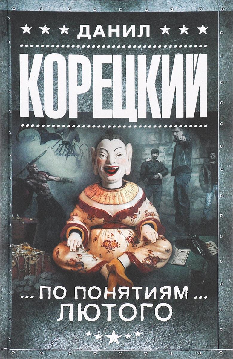 Корецкий Д.А. По понятиям Лютого ISBN: 978-5-17-089713-1