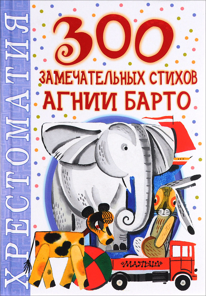Агния Барто 300 замечательных стихов Агнии Барто