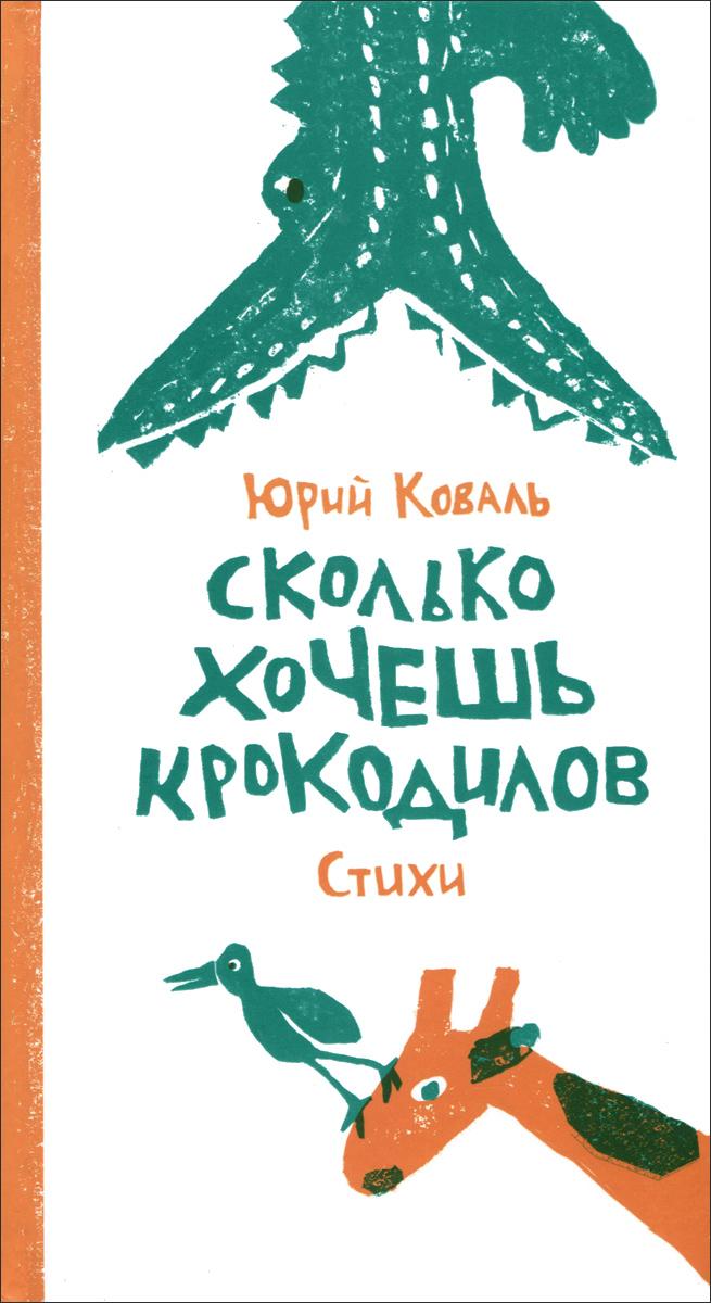 Zakazat.ru: Сколько хочешь крокодилов. Юрий Коваль
