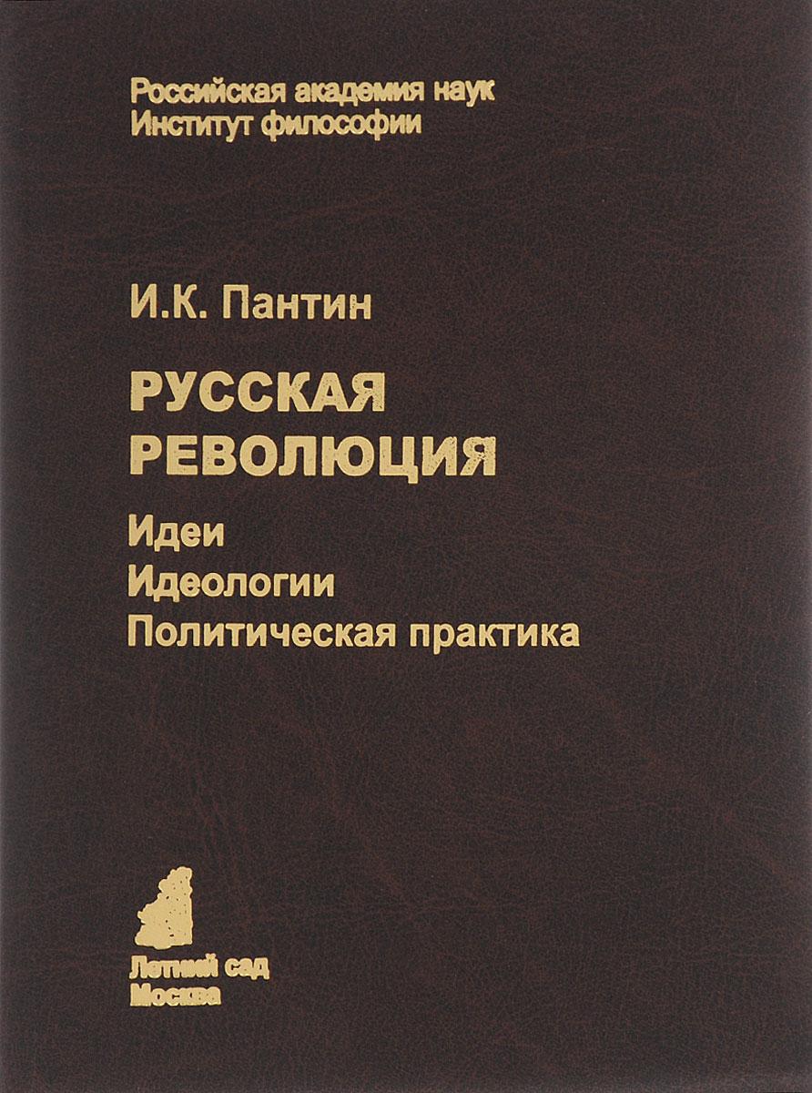 И. К. Пантин Русская революция. Идеи, идеология, политическая практика