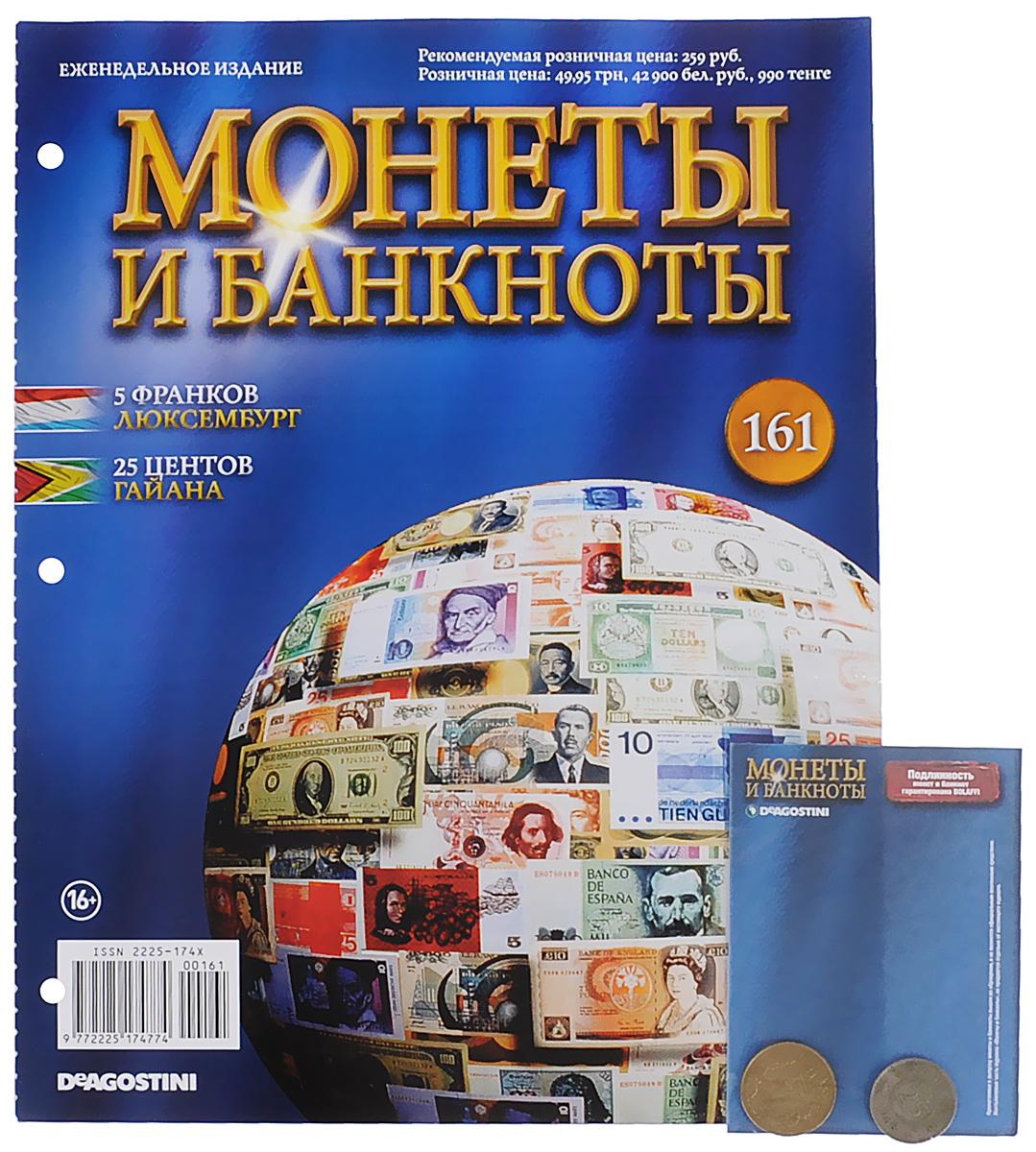 Журнал Монеты и банкноты №161 монеты в сургуте я продаю