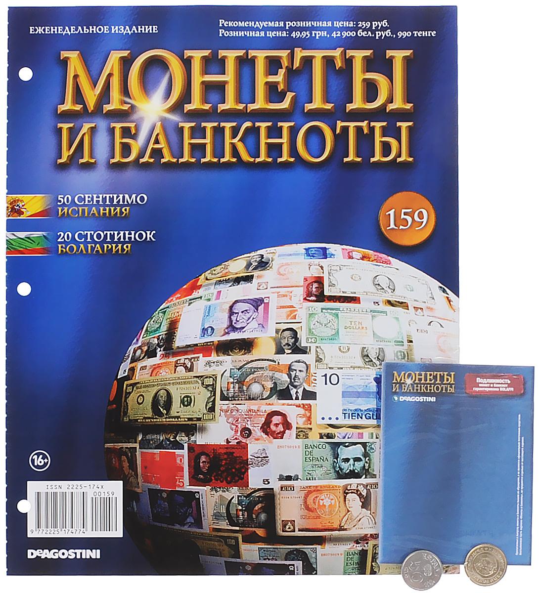 Журнал Монеты и банкноты №159 монеты в сургуте я продаю