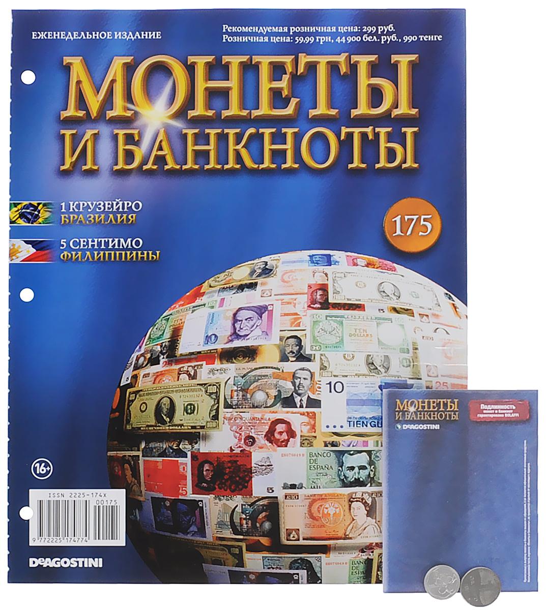 Журнал Монеты и банкноты №175 монеты в сургуте я продаю