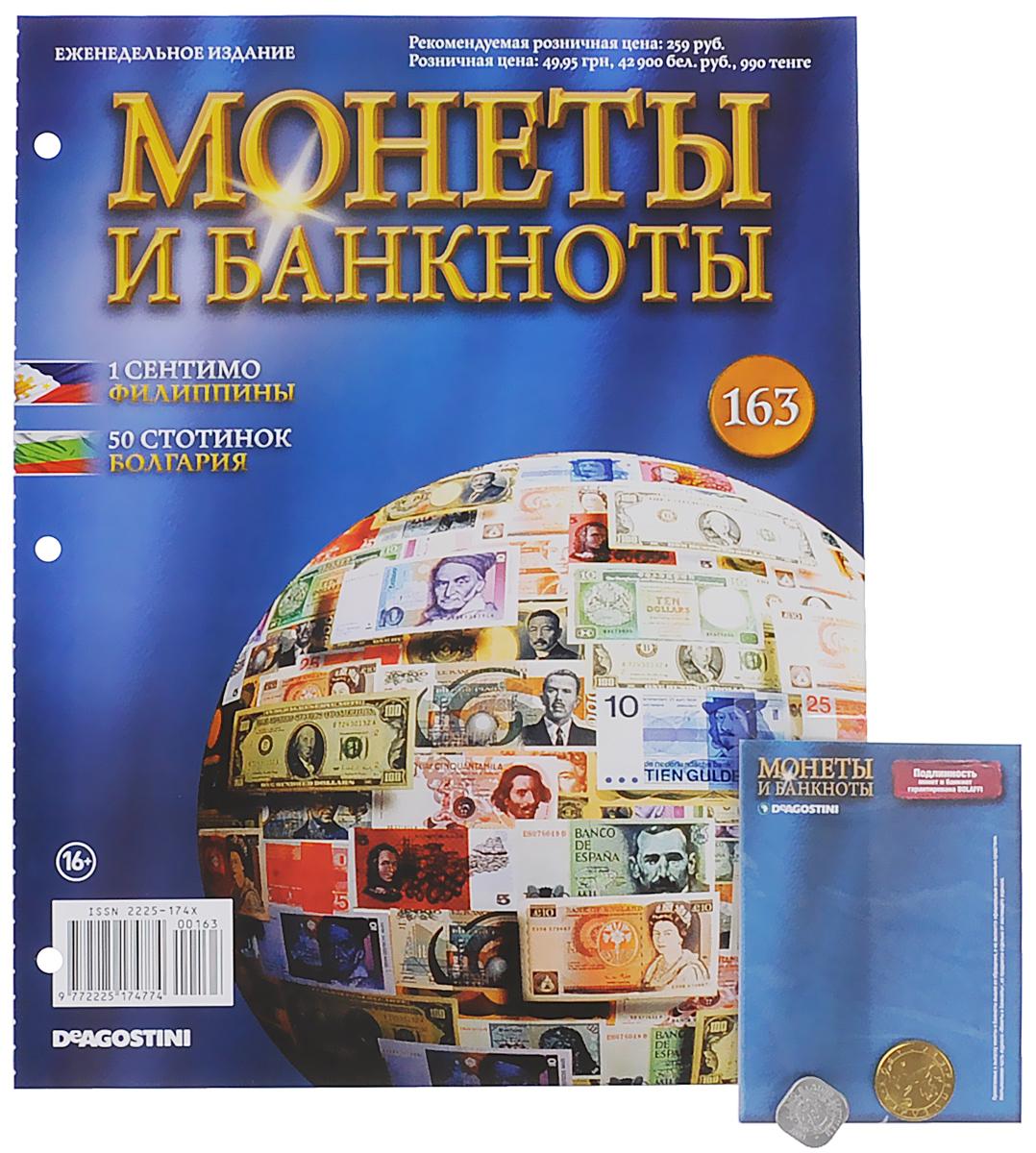 Журнал Монеты и банкноты №163 монеты в сургуте я продаю