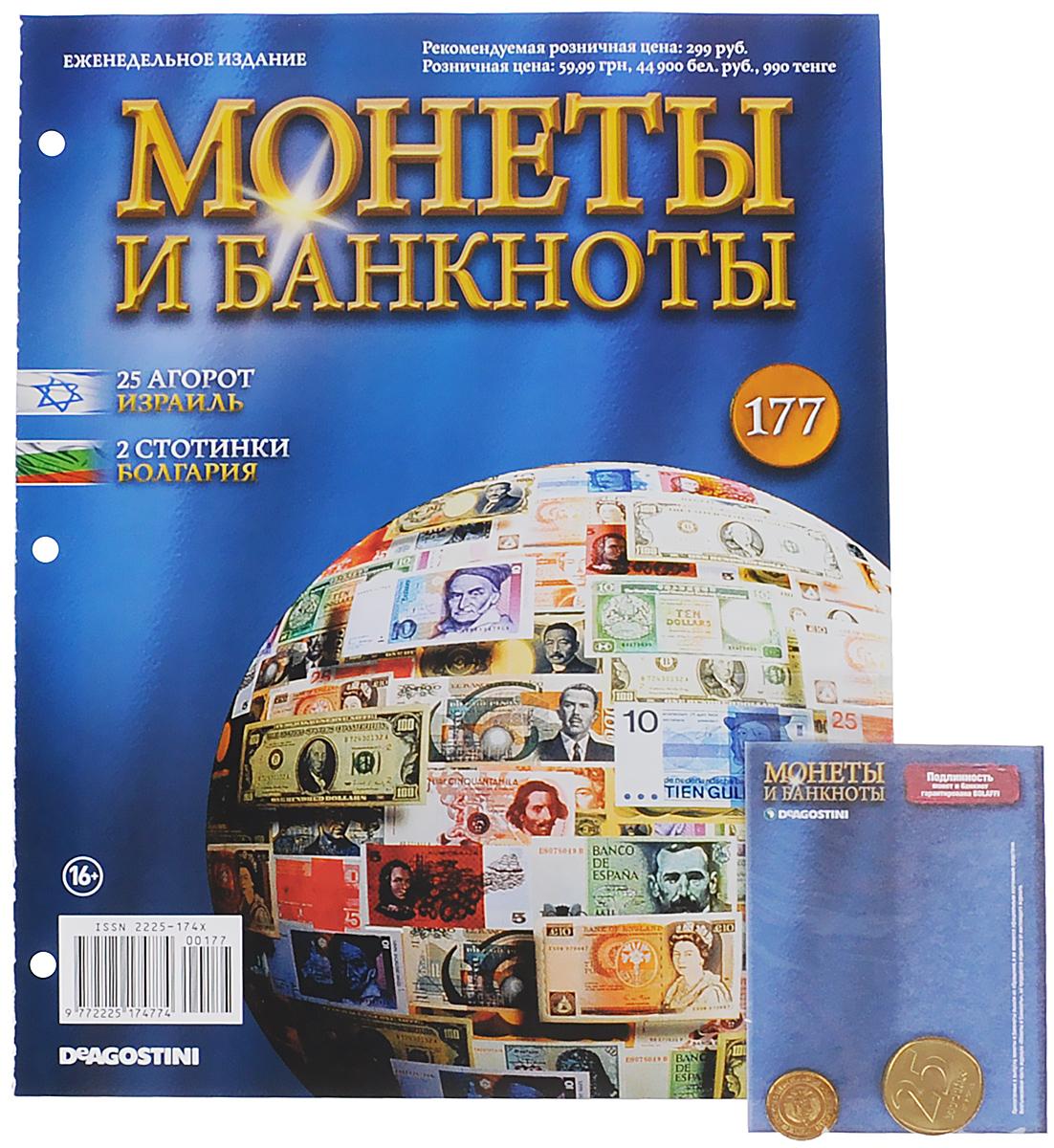 Журнал Монеты и банкноты №177 журнал монеты и банкноты 161