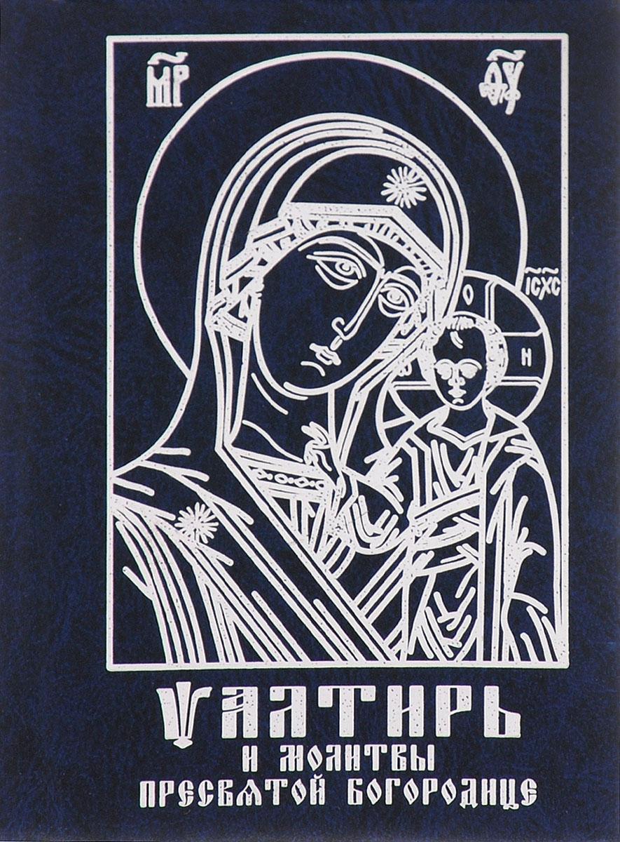 Псалтирь и молитвы Пресвятой Богородице