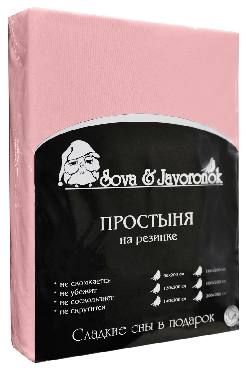 Простыня на резинке Sova & Javoronok, цвет: светло-розовый, 160 х 200 см0803114199Простыня на резинке Sova & Javoronok, изготовленная из трикотажной ткани (100% хлопок), будет превосходно смотреться с любыми комплектами белья. Хлопчатобумажный трикотаж по праву считается одним из самых качественных, прочных и при этом приятных на ощупь. Его гигиеничность позволяет использовать простыню и в детских комнатах, к тому же 100% хлопок в составе ткани не вызовет аллергии. У трикотажного полотна очень интересная структура, немного рыхлая за счет отсутствия плотного переплетения нитей и наличия особых петель. Благодаря этому простыня Sova & Javoronok отлично пропускает воздух и способствует его постоянной циркуляции. Поэтому ваша постель будет всегда оставаться свежей. Но главное и, пожалуй, самое известное свойство трикотажа - это его великолепная растяжимость, поэтому эта ткань и была выбрана для натяжной простыни на резинке.Простыня прошита резинкой по всему периметру, что обеспечивает более комфортный отдых, так как она прочно удерживается на матрасе и избавляет от необходимости часто поправлять простыню.