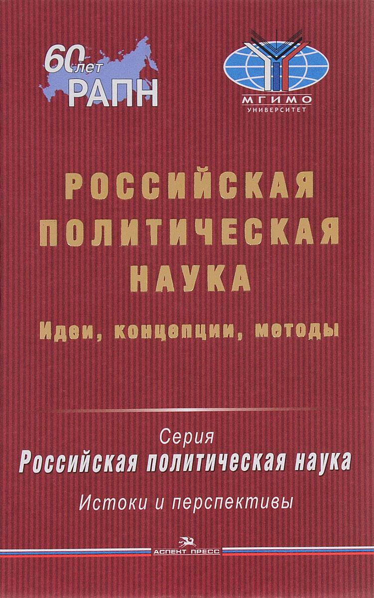 Сморгунов Л.В. (Под ред.) Российская политическая наука. Идеи, концепции, методы политики