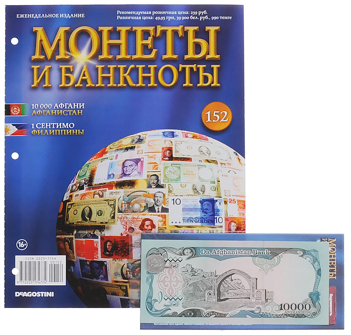 Журнал Монеты и банкноты №152