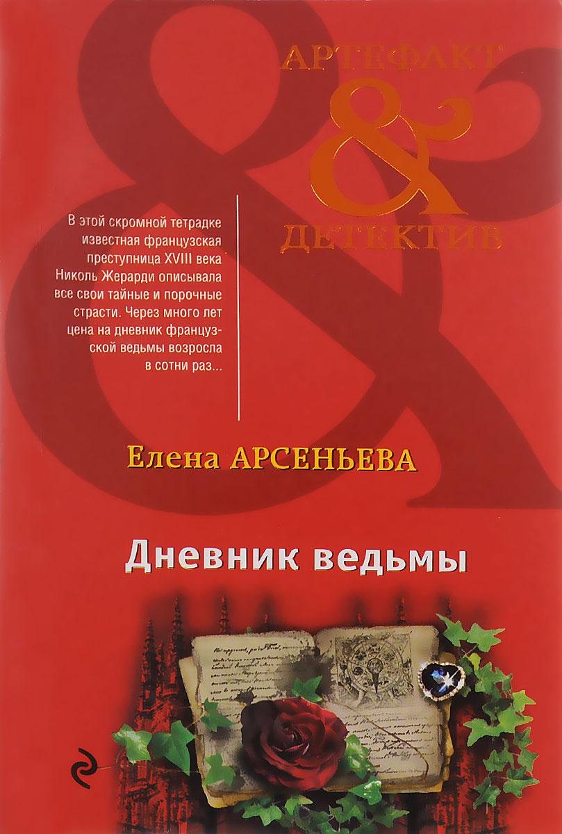 Елена Арсеньева Дневник ведьмы иван бунин жизнь арсеньева
