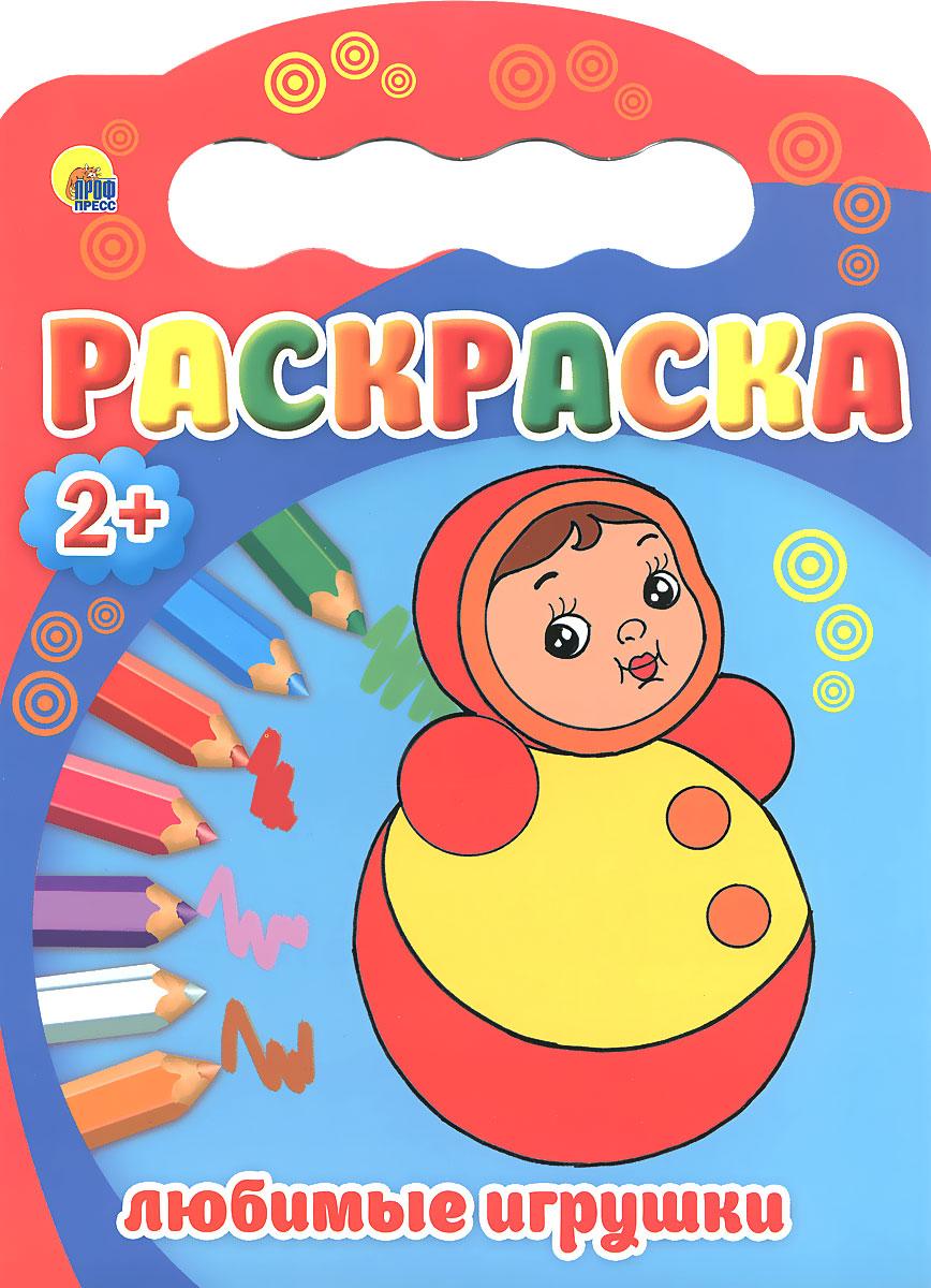 Любимые игрушки. Раскраска ISBN: 978-5-378-25187-2 корнеева ольга т раскраска а4 для малышей енот isbn 978 5 378 02147 5