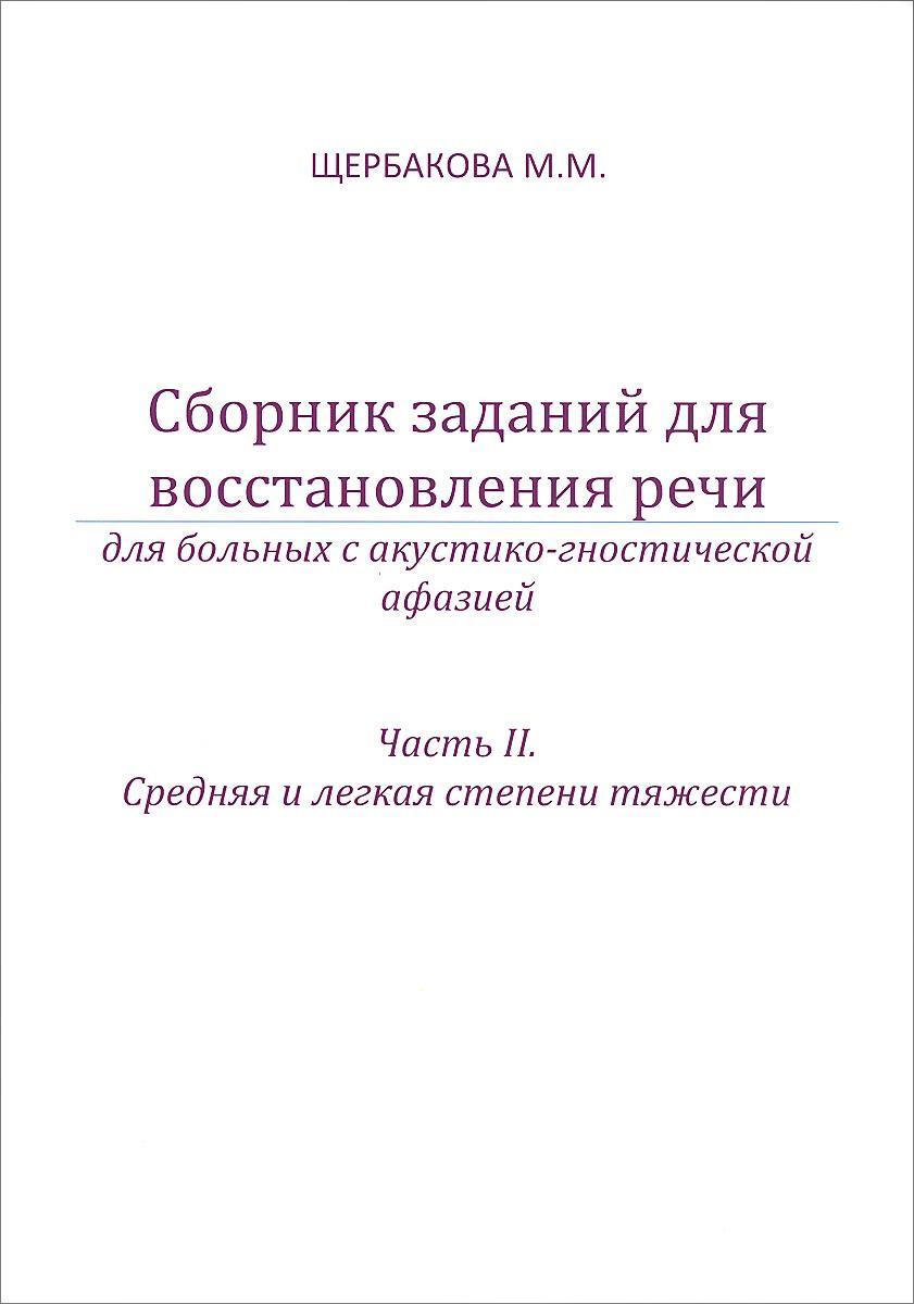 Сборник заданий для восстановления речи для больных с акустико-гностической афазией. Часть 2. Средняя и легкая степени тяжести