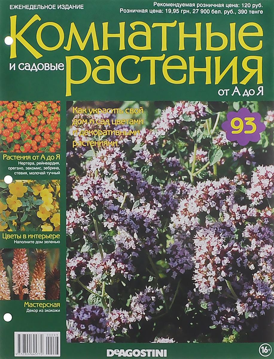 Журнал Комнатные и садовые растения. От А до Я №93 журнал комнатные и садовые растения от а до я 141