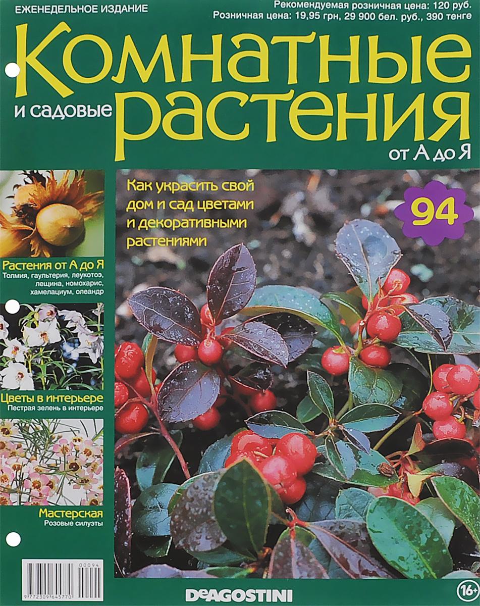 Журнал Комнатные и садовые растения. От А до Я №94 лесоповал я куплю тебе дом lp