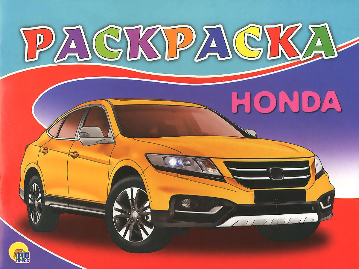 Honda. Раскраска ISBN: 978-5-378-25611-2 корнеева ольга т раскраска а4 для малышей енот isbn 978 5 378 02147 5