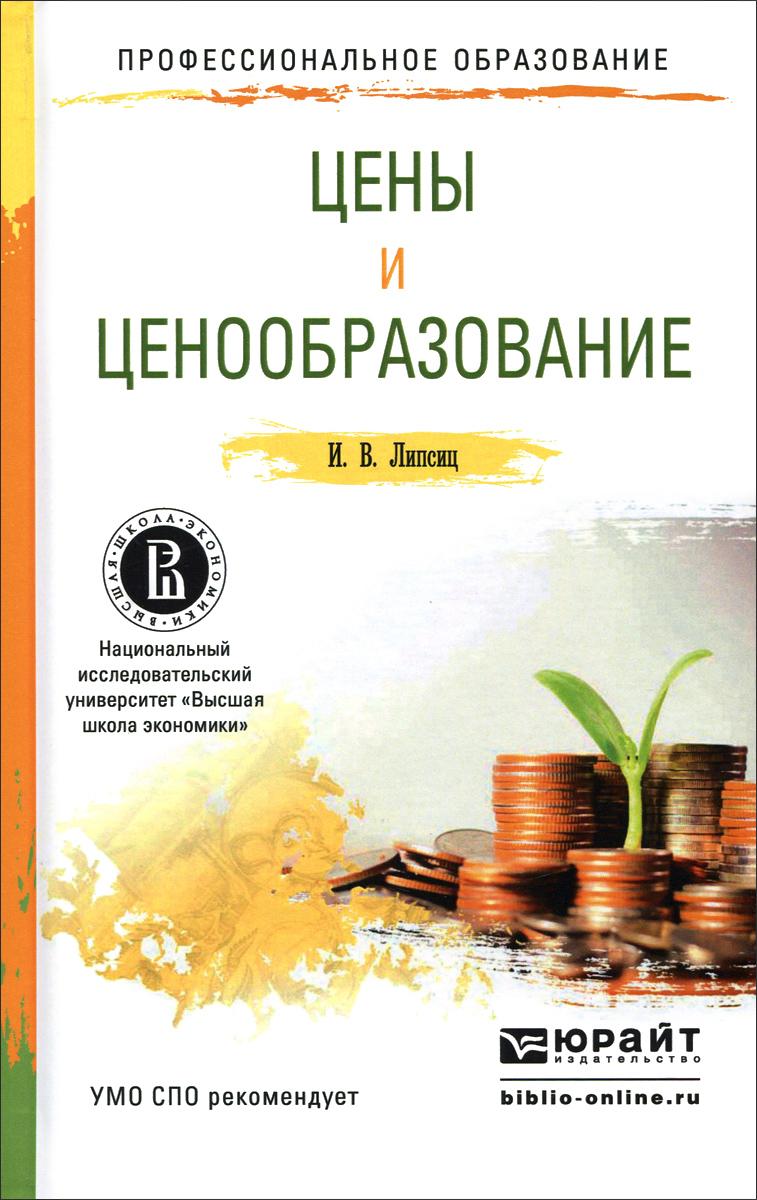 И. В. Липсиц Цены и ценообразование. Учебное пособие и в липсиц цены и ценообразование учебное пособие для спо