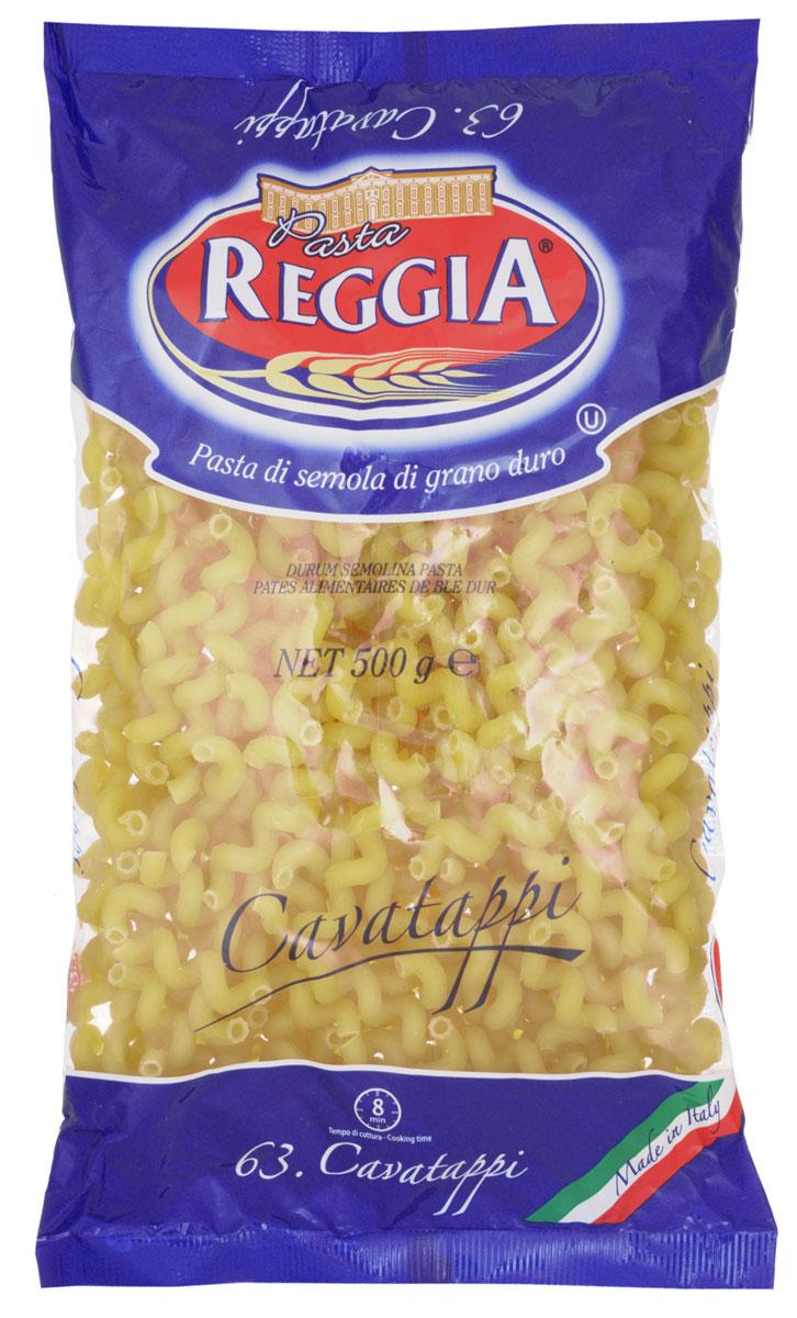 Pasta Reggia Пружинка макароны, 500 г8008857300634Макароны Pasta Reggia 063 сочетают в себе современность технологий производства и традиционное итальянское качество.Pasta Reggia предлагает сегодня российскому рынку более 70 видов длинных, коротких и специальных форматов произведенных пусть и на самом современном оборудовании, но по классическим рецептам неаполитанской сушки Юга Италии.