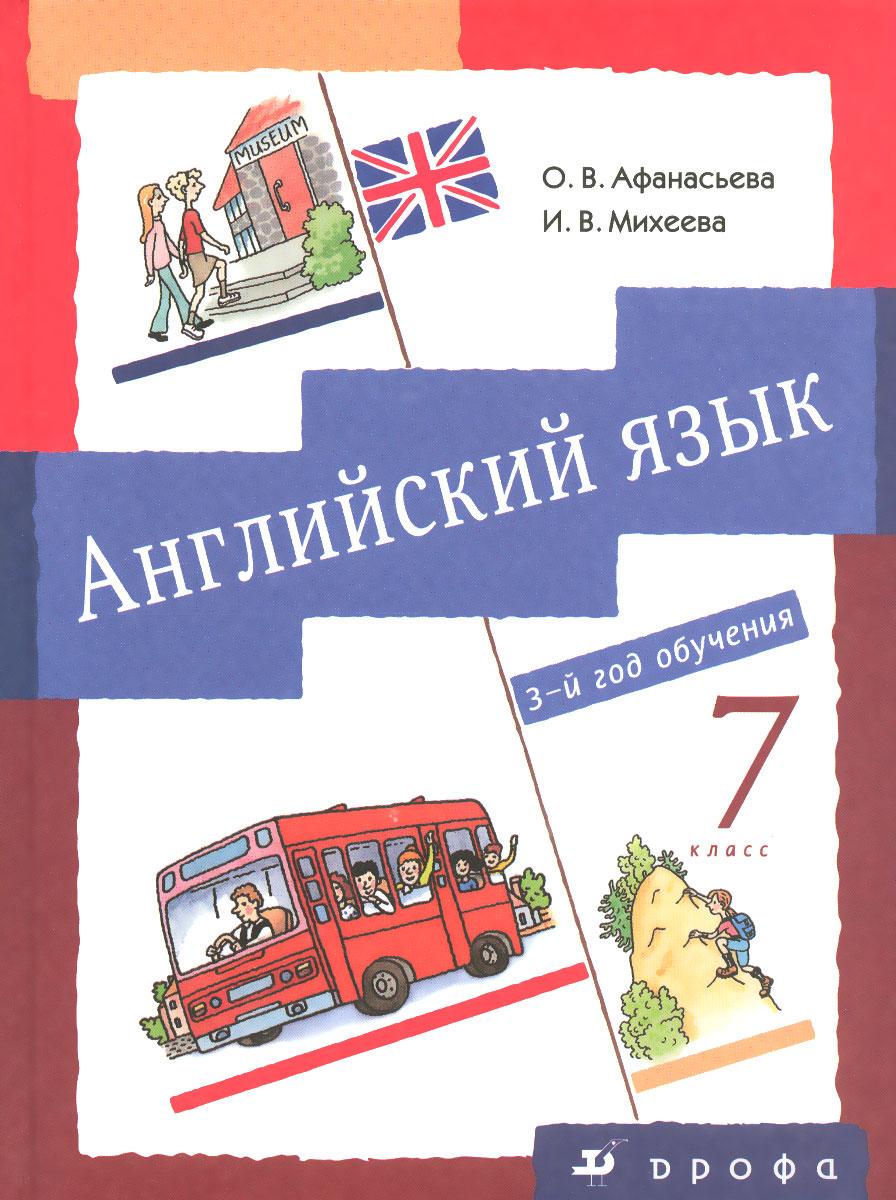 О. В. Афанасьева, И. В. Михеева Английский язык. 7 класс. 3-й год обучения. Учебник (+ CD-ROM) иванов в учебник персидского языка для 1 го года обучения