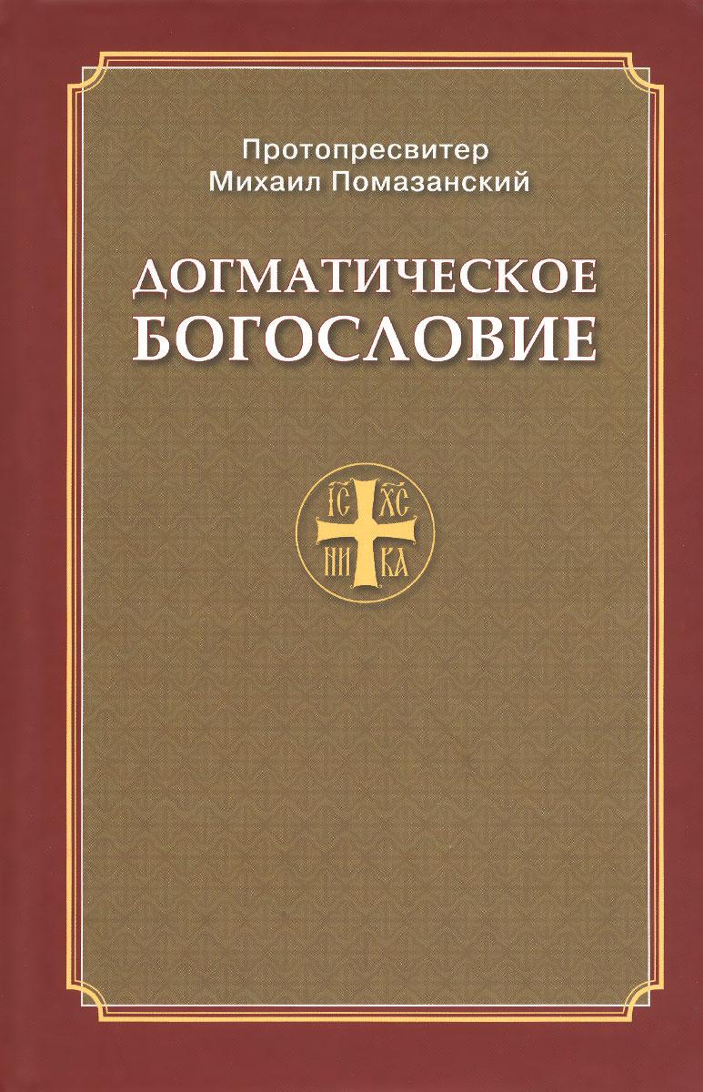 Догматическое богословие. Протопресвитер Михаил Помазанский
