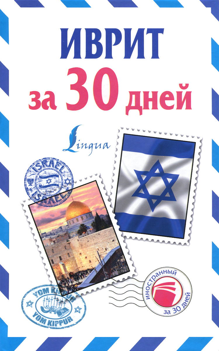 Я. В. Аксенова Иврит за 30 дней шеат иврит купить