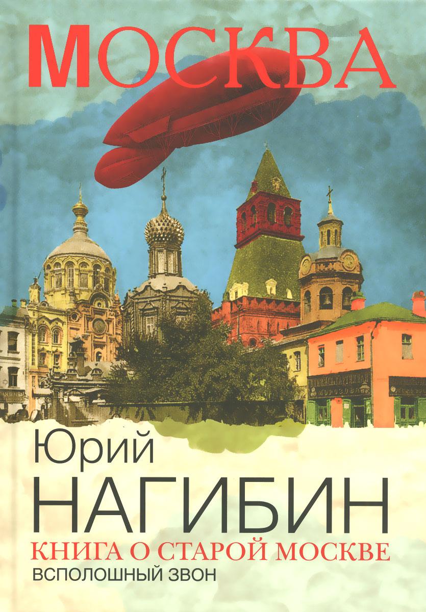 Юрий Нагибин Книга о старой Москве. Всполошный звон