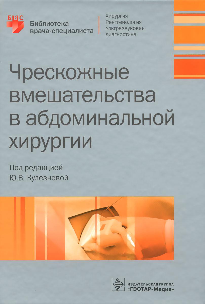 Чрескожные вмешательства в абдоминальной хирургии. Учебное пособие