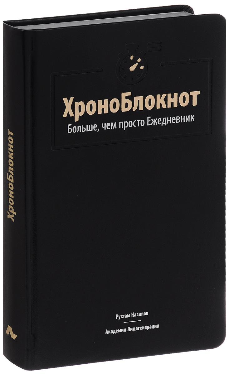 Рустам Назипов ХроноБлокнот кузнецов и дикуль и касьян уник методика леч позвоночника