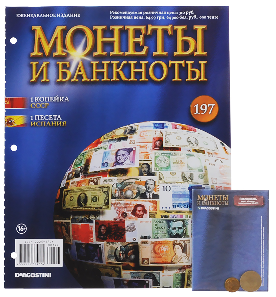 Журнал Монеты и банкноты №197 журнал монеты и банкноты 161