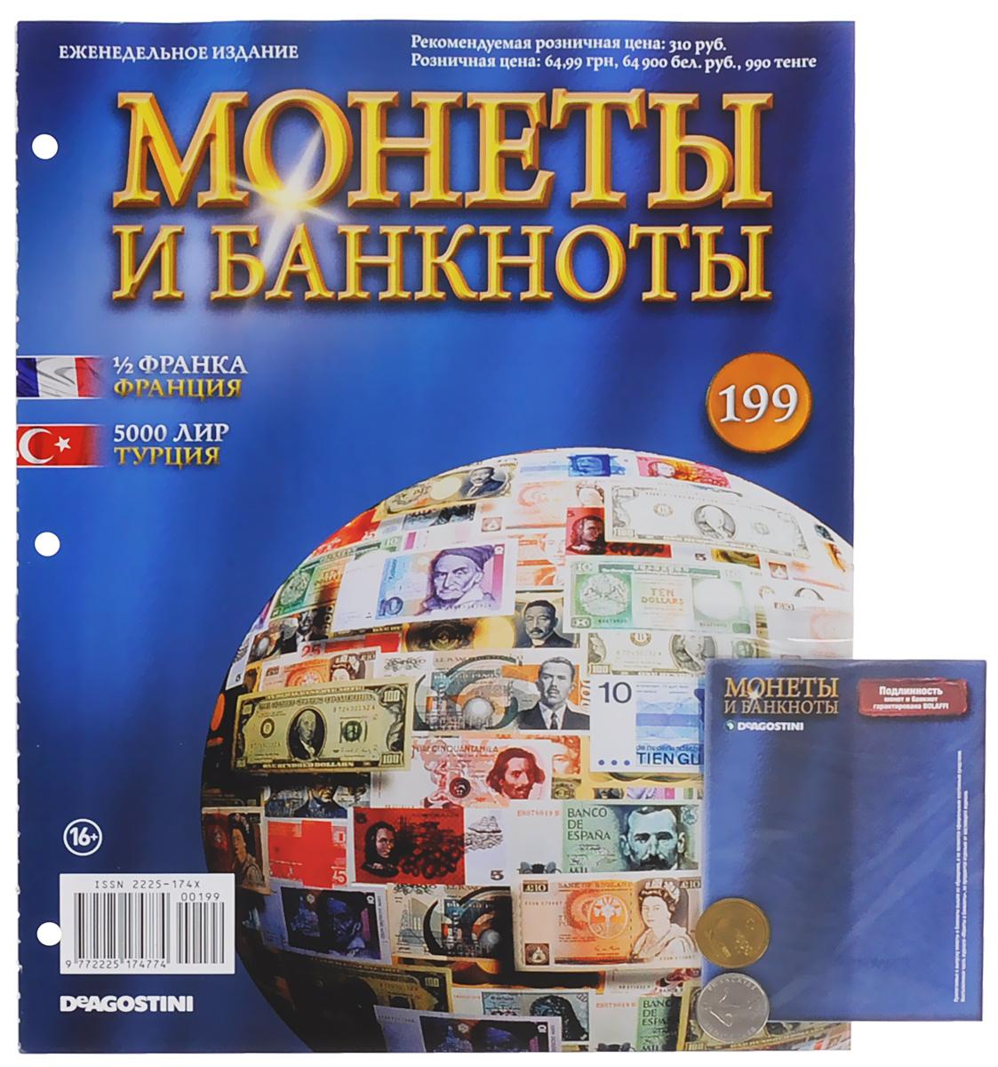 Журнал Монеты и банкноты №199 журнал монеты и банкноты 161