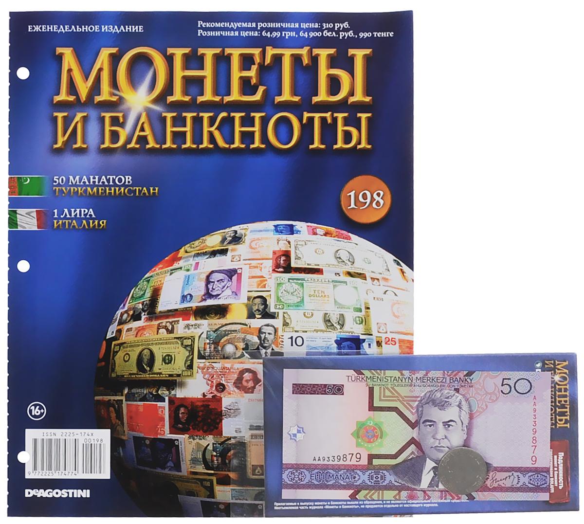 Журнал Монеты и банкноты №198