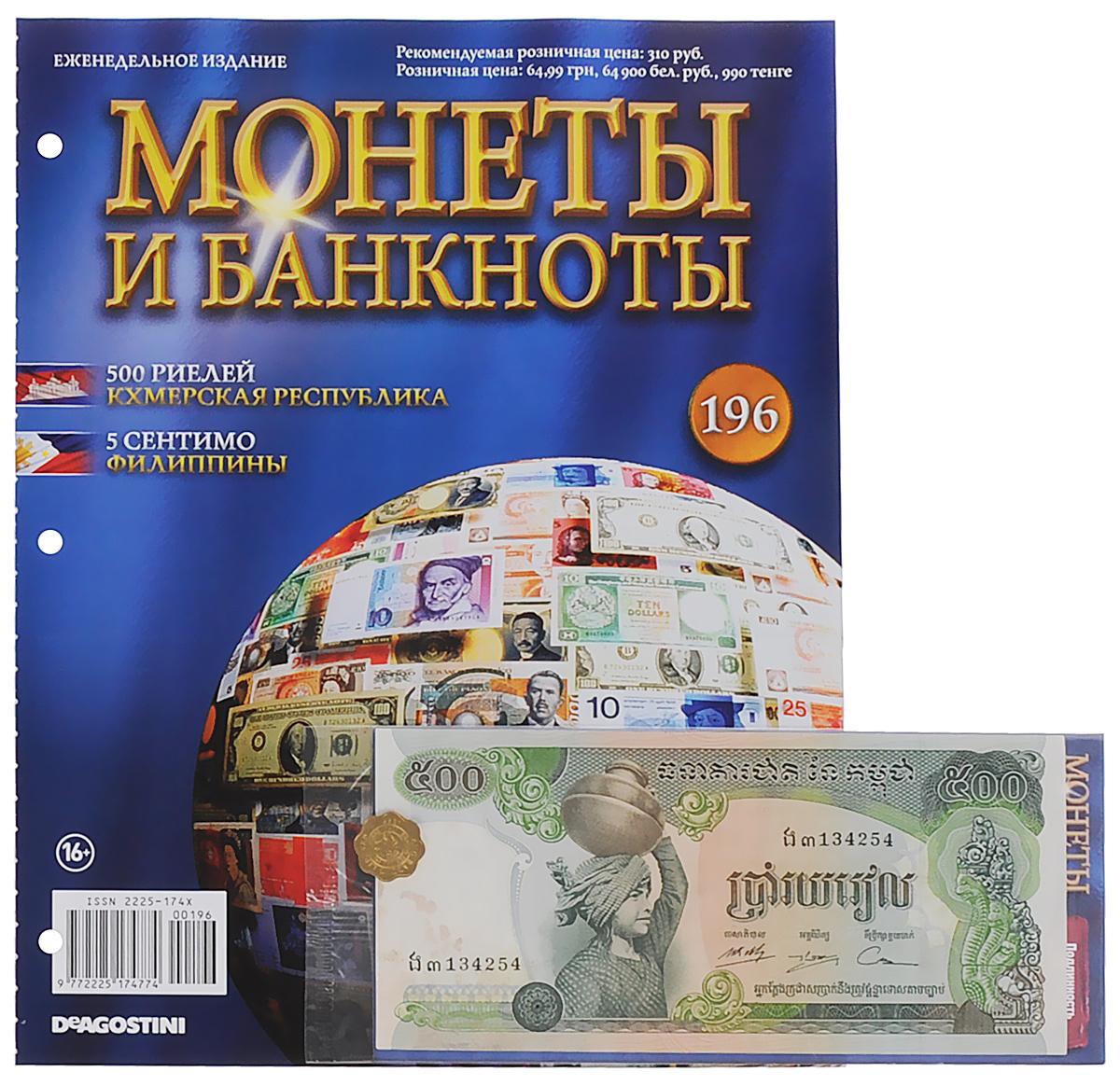 Журнал Монеты и банкноты №196