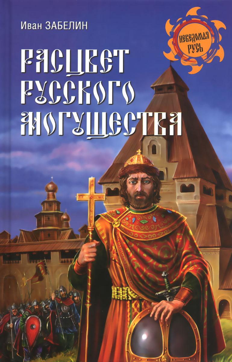 Иван Забелин Расцвет русского могущества