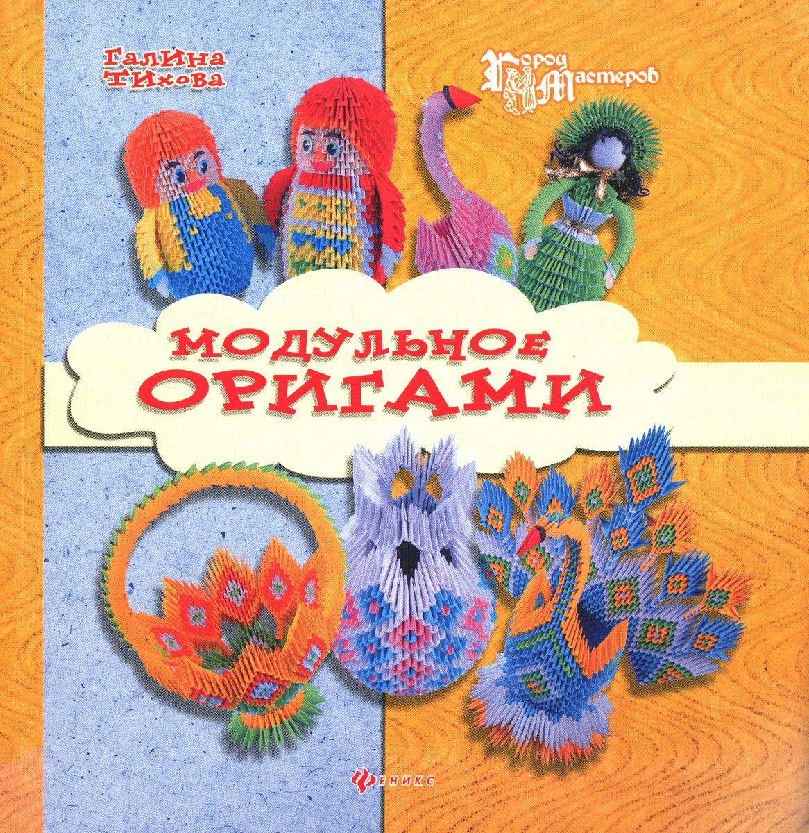 Модульное оригами. Галина Тихова