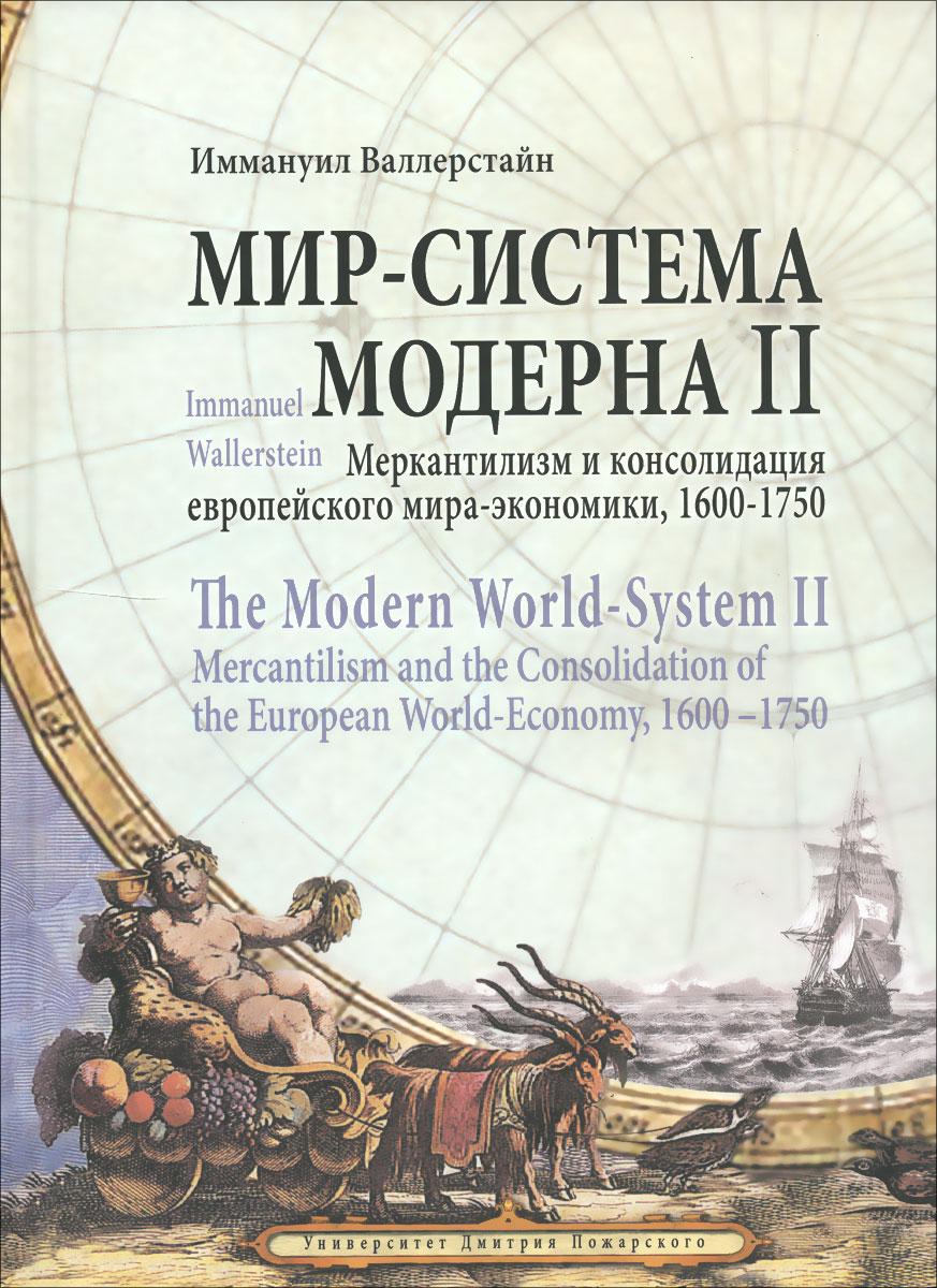 Zakazat.ru: Мир-система Модерна. Том 2. Меркантилизм и консолидация европейского мира-экономики. 1600-1750. Иммануил Валлерстайн