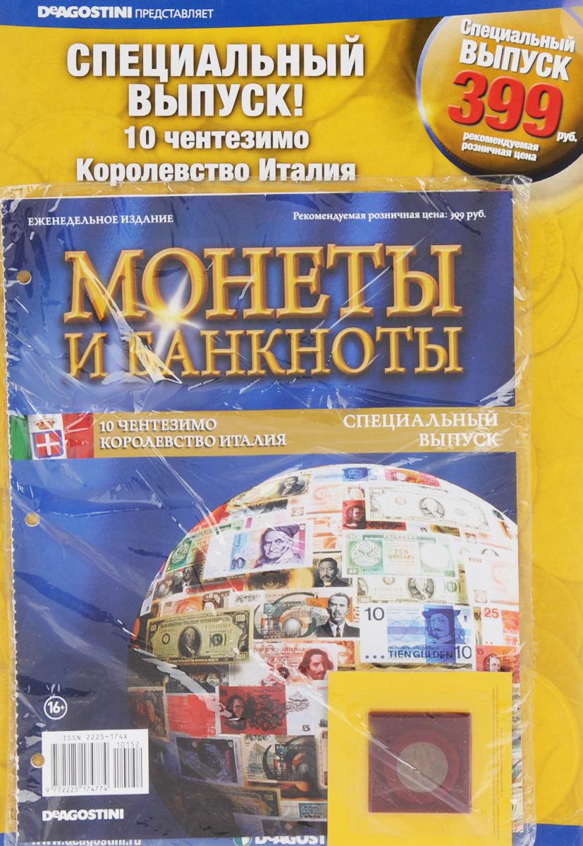 Журнал Монеты и банкноты. Специальный выпуск №2 2 рублевые юбилейные монеты д с дохтуров
