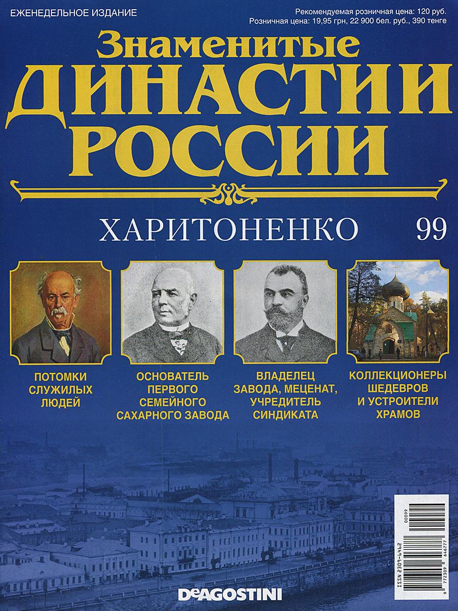 Журнал Знаменитые династии России №99 журнал знаменитые династии россии 85