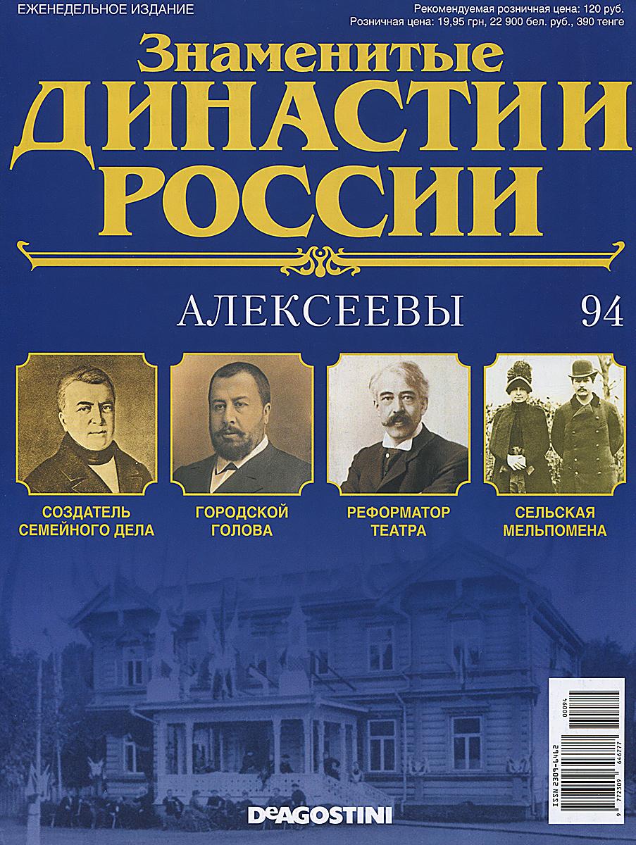 Журнал Знаменитые династии России №94 журнал знаменитые династии россии 85