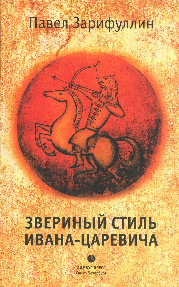 Павел Зарифуллин Звериный стиль Ивана-Царевича павел долохов ленинград тифлис