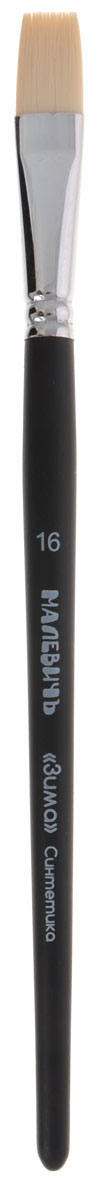 Малевичъ Кисть синтетическая Зима №16710016Плоские синтетические кисти Малевичъ «Зима» с жестким и упругим ворсом. Изготавливаются изматериалов самого высокого качества и великолепно подходят для работы маслом, акрилом, гуашью и темперой. Цельнотянутая латунная обойма с двойным обжимом и антикоррозийным никель-хромовым покрытием не расшатывается со временем и крепко держит пучок эластичных и упругих нейлоновых волокон. Обойма кисти плотно наполнена, ворс хорошо удерживает краску и не выпадает со временем. Березовая ручка длиной 18 см покрыта черным матовым лаком.Плоскиесинтетические кисти Малевичъ «Зима» для классической живописи: •хороши как для заливки больших участков, так и для создания четких широких мазков •особенно востребованы в пейзажной и архитектурной живописи, а также для работ в стиле импрессионизма •упругий ворс обеспечивает равномерные мазки даже густой неразбавленной краской •отлично подходят для пастозной живописи •имеют лакированную ручку универсальной длины 18 см •отличаются надежным креплением втулки и эластичным нейлоновым волокном повышенной износостойкости