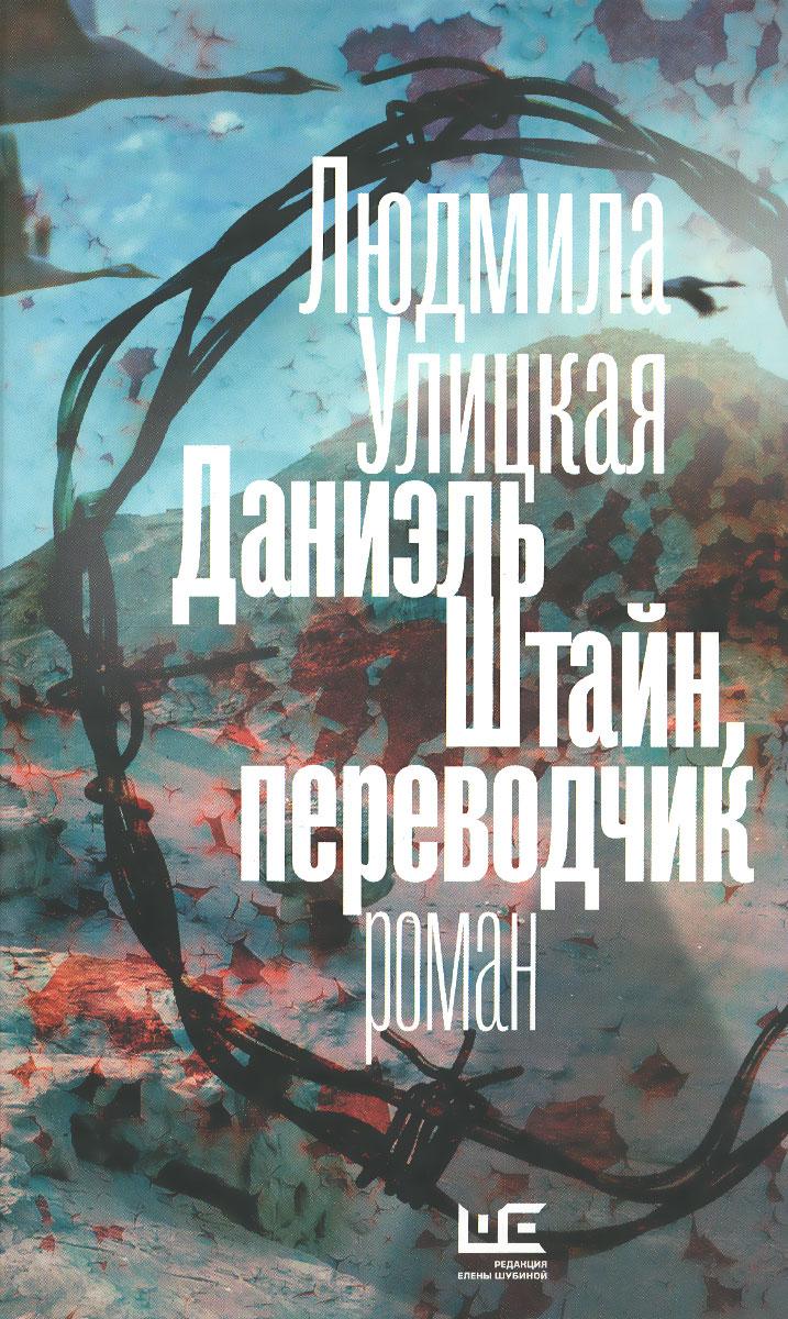 Людмила Улицкая Даниэль Штайн, переводчик даниэль кельман измеряя мир