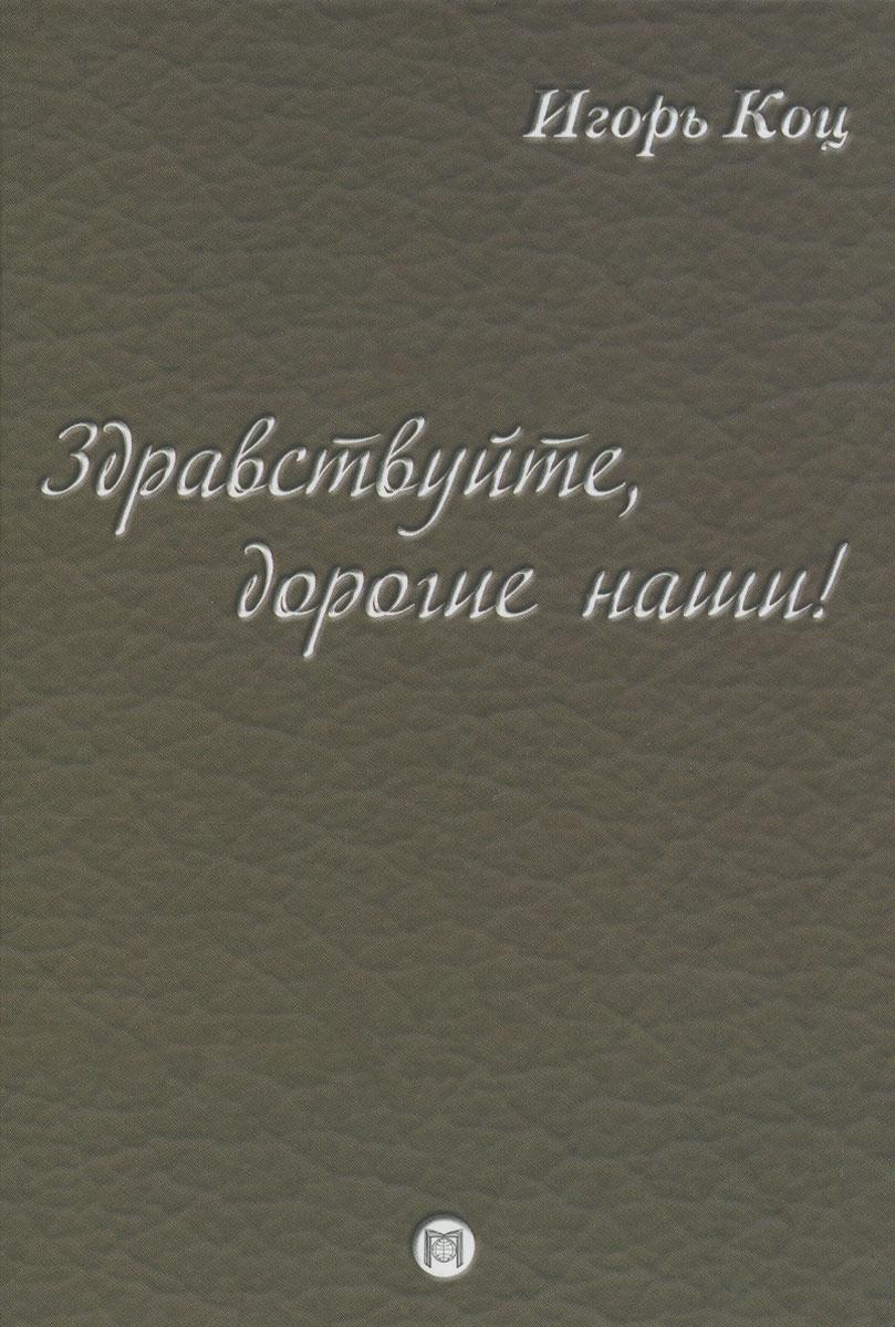 Игорь Коц Здравствуйте, дорогие наши! игорь атаманенко кгб последний аргумент